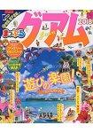關島旅遊指南 2018年版