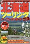 北海道機車環島完全指南 2017年版