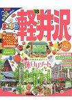 輕井澤觀光指南   2018年版