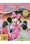 親子同遊東京迪士尼樂園渡假區  2017-2018年版