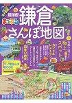 超詳細!鎌倉散步地圖 2017年版