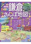 超詳細!鎌倉散步地圖 2017年版 隨身版