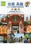 台灣高雄私藏步方-台灣南部旅遊指南
