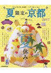 夏季限定京都2017年版