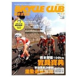 Bicycle Club單車俱樂部4.5月號2011第17期