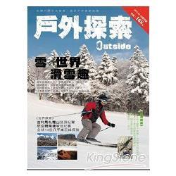 戶外探索Outside 1.2月2012第1期
