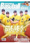 職業棒球4月2014第385期