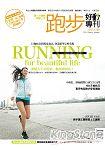好動專刊~跑步running