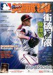 美國職棒2014第78期