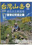 台灣山岳2014第115期