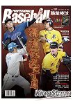 職業棒球10月2014第391期