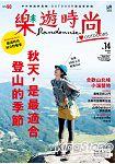 樂遊時尚Randonnee 2014第14期