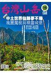 台灣山岳2014第116期