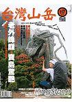 台灣山岳2014第117期