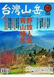 台灣山岳2015第118期