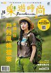 樂遊時尚Randonnee 2015第16期
