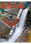 台灣山岳2015第120期