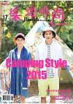 樂遊時尚Randonnee 2015第17期