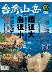 台灣山岳2015第121期