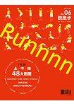 Runnnn跑跑步2015第6期