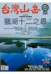 台灣山岳2015第122期
