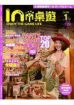 in桌遊2015第1期