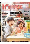 in桌遊2015第3期