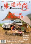樂遊時尚Randonnee 2015第18期