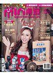 in桌遊2015第5 期