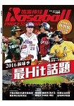 職業棒球4月2016第409期