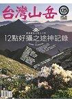 台灣山岳2016第125期