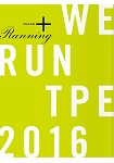 Running跑步生活特刊: WE RUN TPE 2016