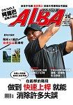 ALBA阿路巴高爾夫雜誌國際中文版2017第26期
