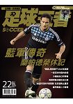 BANG!SPECIAL-足球王者Soccer-ONE:亞洲資格賽
