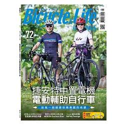 Bicycle&Life 5-6月2017第72期