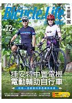 Bicycle&Life 5-6月2017第72期