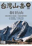 台灣山岳2017第131期