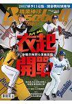 職業棒球4月2017第421期