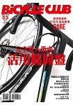 Bicycle Club單車俱樂部4.5月2017第53期