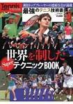 網球世界制霸絕技手冊