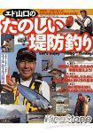 江戶山口的有趣堤防釣魚指南書