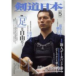 劍道日本 5月號2012