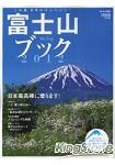 富士山登山指南 2012年版