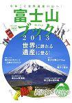 富士山登山指南 2013年版