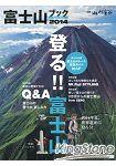 富士山登山指南 2014年版