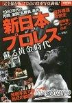 新日本摔角復活的黃金時代