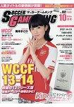 SOCCER GAME KING 10月號2014附足球卡