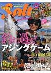 Angling Salt 11月號2014附DVD