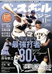 棒球雜誌 11月號2014