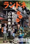 女性登山健行誌 11月號2014